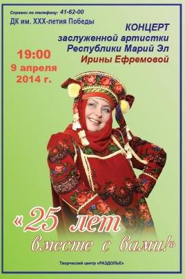 Концерт Ирины Ефремовой постер