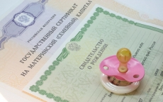 Размер материнского капитала увеличили на 22 тысячи рублей