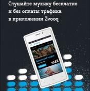 Абоненты Tele2 получили доступ к музыкальному каталогу Zvooq