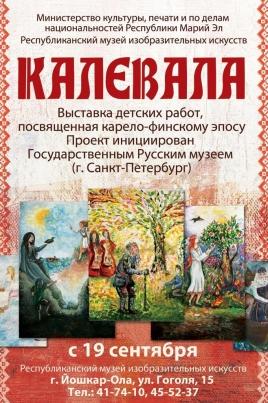 Образы Калевалы в художественно-изобразительном творчестве школьников постер