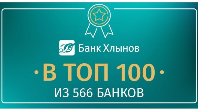 Банк «Хлынов» встретил новый год в числе лучших российских банков