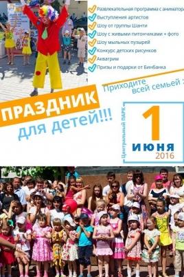 День Защиты Детей постер