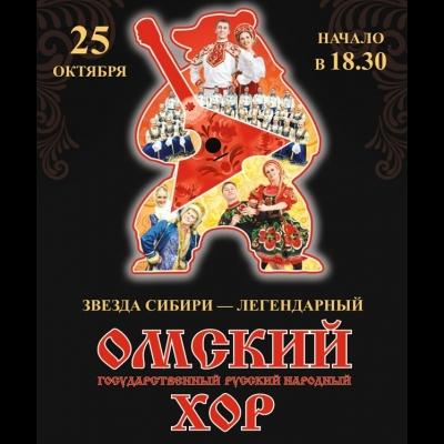 Омский народный хор