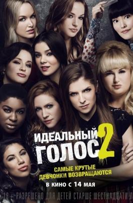 Идеальный голос 2Pitch Perfect 2 постер