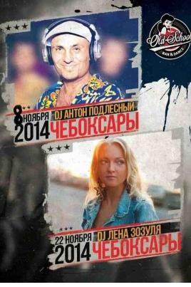 DJ Антон Подлесный постер