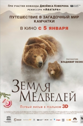 Земля медведейLand of the Bears постер