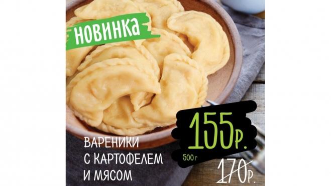 Новинка в кулинарии «Гурман»