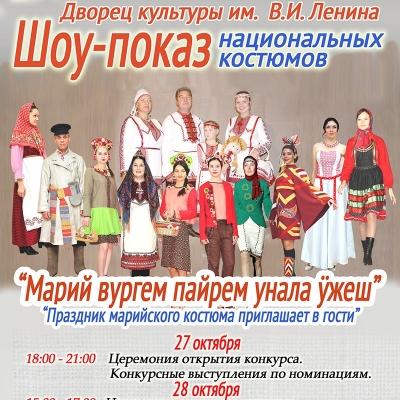 IX Межрегиональный конкурс национального костюма «Марий вургем пайрем унала ӱжеш»
