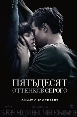 Пятьдесят оттенков серогоFifty Shades of Grey постер