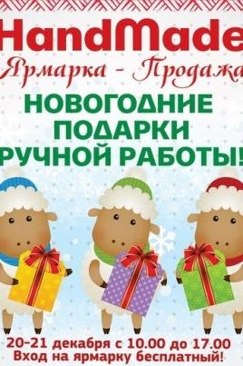 Hand-Made Ярмарка-Продажа постер