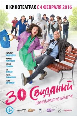30 свиданий постер