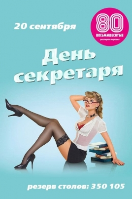 День секретаря в Stone club постер