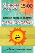 В Йошкар-Оле пройдет первая детская ярмарка «Сами С Усами!»
