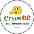 Школа иностранных языков «Студия Ок»