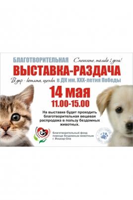 Благотворительная выставка-раздача животных постер