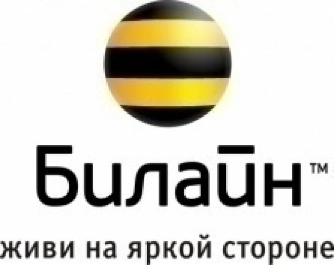 «Билайн» отметит свое 10-летие в Йошкар-Оле