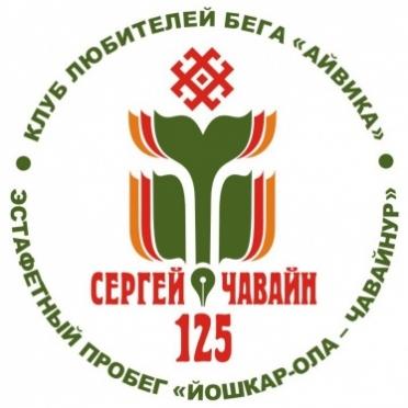 Легкоатлеты Марий Эл преодолеют 125 километров в честь 125-летия со дня рождения Сергея Чавайна