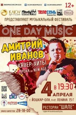 Дмитрий Иванов постер
