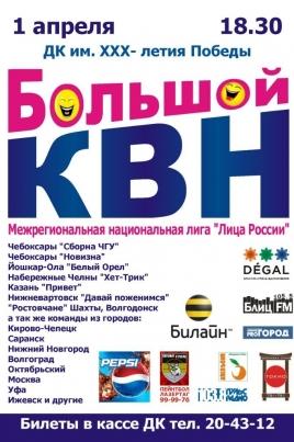 Большой КВН постер