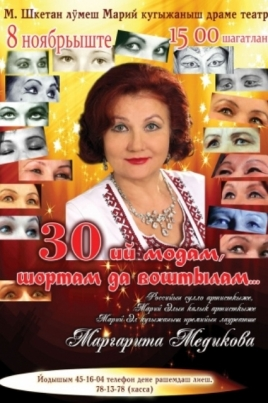 Маргарита Медикова