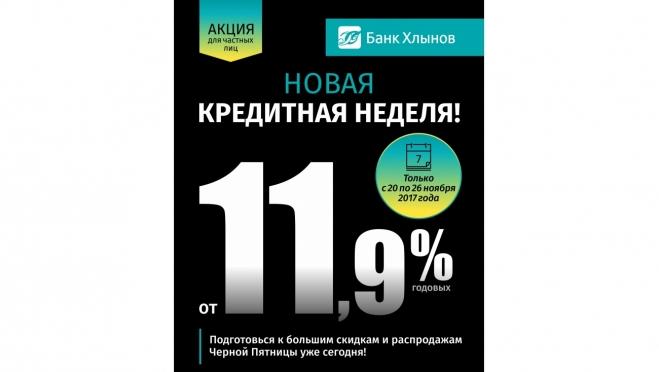 Только с 20 по 26 ноября банк «Хлынов» предлагает кредиты от 11,9%