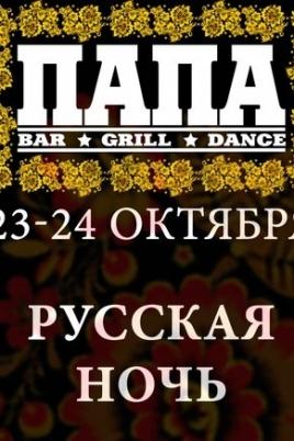 Русская ночь постер