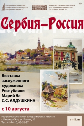 Сербия – Россия постер