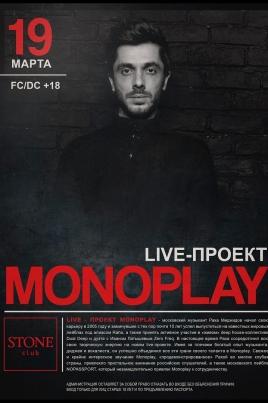 Monoplay постер
