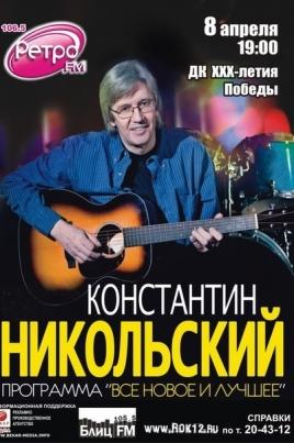 Константин Никольский постер