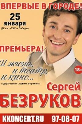 И Жизнь, и Театр, и Кино… постер