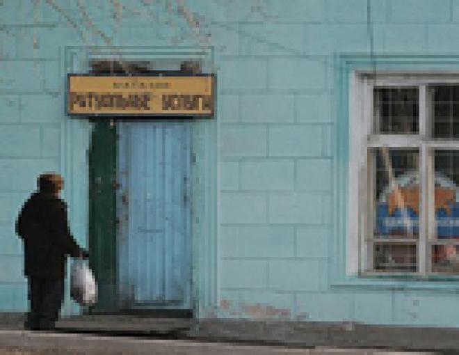 """Работой МУП """"Бюро ритуальных услуг"""" в городе Волжске заинтересовалась прокуратура"""
