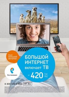 «Большой интернет» от «Ростелекома» включает все – высокие скорости, отличное телевидение и бонусы