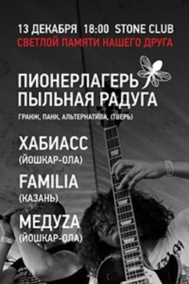 Рок- концерт