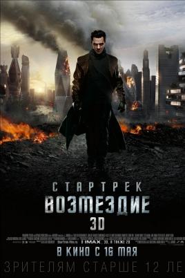Стартрек: ВозмездиеStar Trek Into Darkness постер