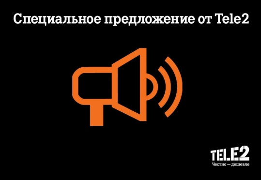 Абоненты Tele2 могут бесплатно установить «Имперский марш» из киносаги «Звездные войны» вместо гудков