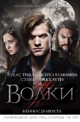 ВолкиWolves постер