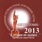 «С правом на ошибку» выступит на фестивале в Саранске драмтеатр из Марий Эл