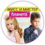Йошкар-олинские талантливые дети поборются за звание «Мисс и Мистер Планета»