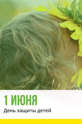 День защиты детей в кинотеатре Super 8 постер