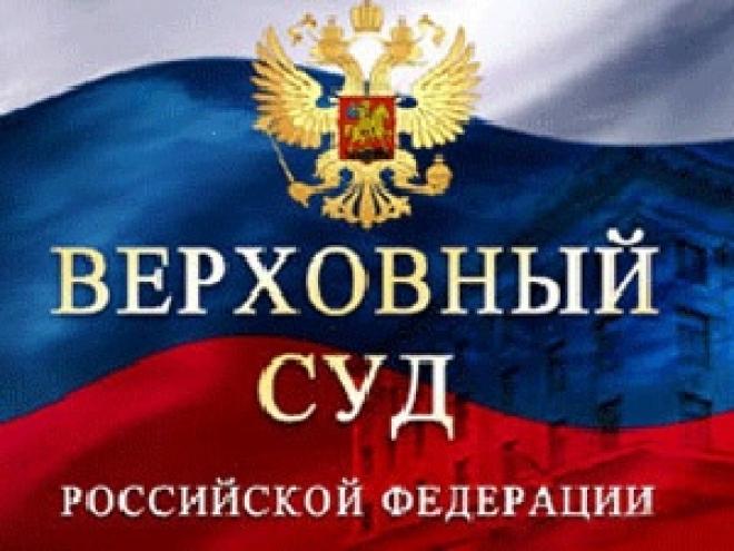 Верховный суд Российской Федерации оставил без удовлетворения жалобу коммунистов