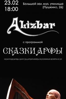 Концерт Alizbar постер