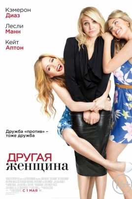 Другая женщинаThe Other Woman постер