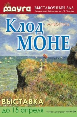 Выставка репродукций картин Клода Моне постер