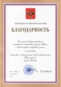 Президент РФ Дмитрий Медведев объявил благодарность коллективу компании РОСГОССТРАХ и наградил главу компании Данила Хачатурова