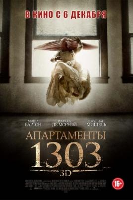 Апартаменты 1303Apartment 1303 3D постер