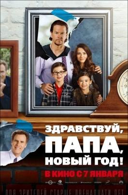Здравствуй, папа, Новый год!Daddy's Home постер