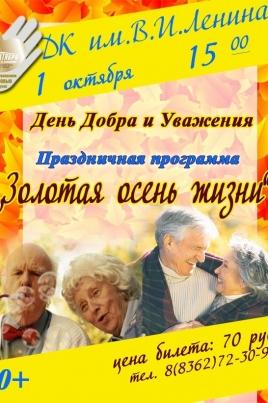 Золотая осень жизни постер