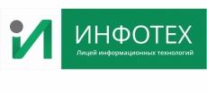 Лицей информационных технологий «Инфотех» отметит День Знаний