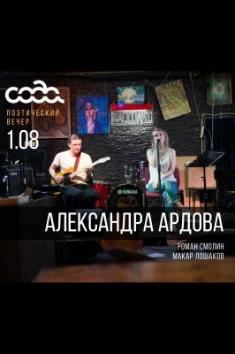 Поэтический вечер Александры Ардовой