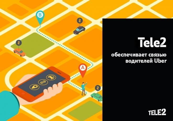 Tele2 обеспечит связью водителей Uber